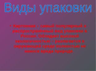 Картонная – самый популярный и распространённый вид упаковки в России. Облад