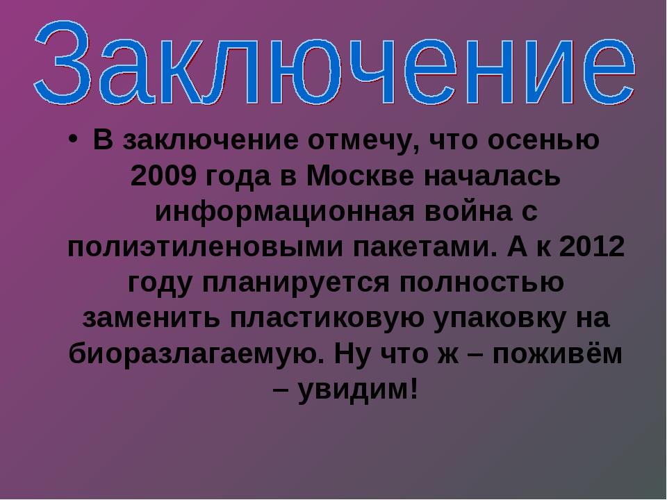 В заключение отмечу, что осенью 2009 года в Москве началась информационная во...
