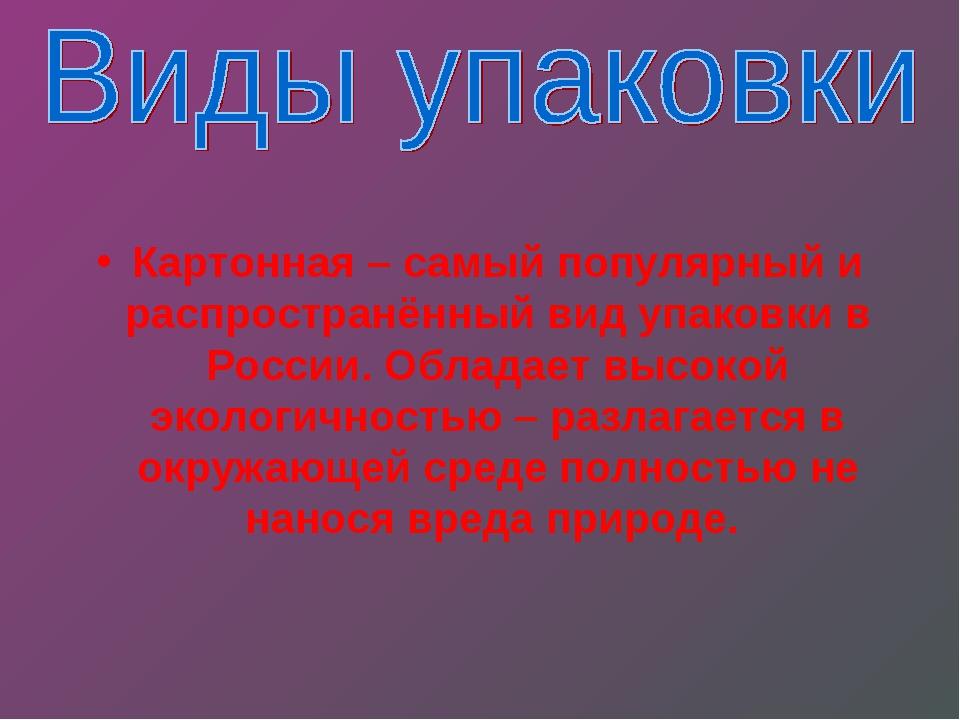 Картонная – самый популярный и распространённый вид упаковки в России. Облад...