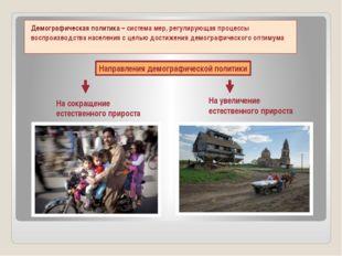 Демографическая политика – система мер, регулирующая процессы воспроизводств