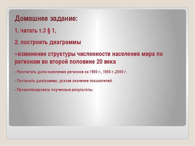 Домашнее задание: 1. читать т.3 § 1, 2. построить диаграммы «изменение струк...