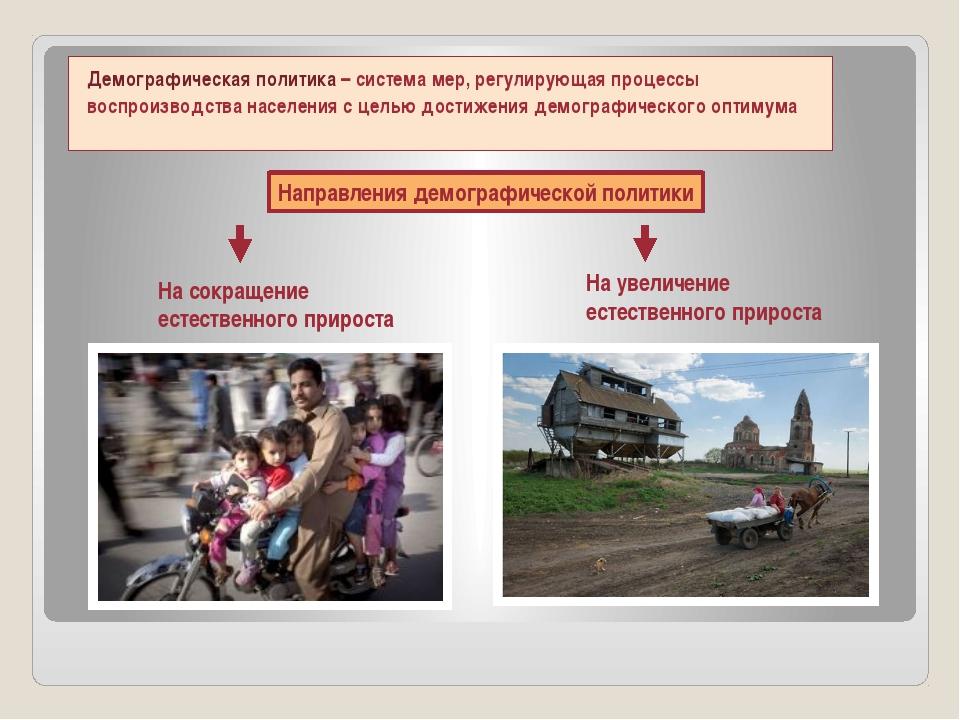 Демографическая политика – система мер, регулирующая процессы воспроизводств...