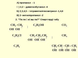 Заттың құрылымдық формуласын жаз. А) пропанол - 1 Ә) 2,2 – диметилбутанол -4
