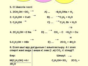 4. Венн диаграммасы Этанол Ортақ Глицерин 5. Сәйкестік тесті 1. 2СН3ОН +3О2 А