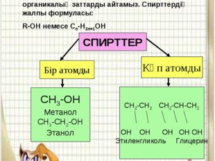 Спирттер дегеніміз – молекуласында көмірсутек радикалымен байланысқа бір неме