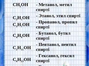 Формула сыАттары CH3OH C2H5OH C3H7OH C4H9OH C5H11OH C6H13OH C7H15OH- Метано