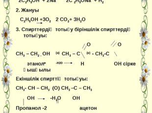 Спирттердің сілтілік және сілтілік жер мемалдармен әрекеттесуі 2С2Н5ОН + 2Na