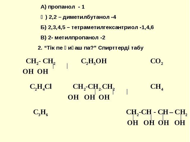 Заттың құрылымдық формуласын жаз. А) пропанол - 1 Ә) 2,2 – диметилбутанол -4...