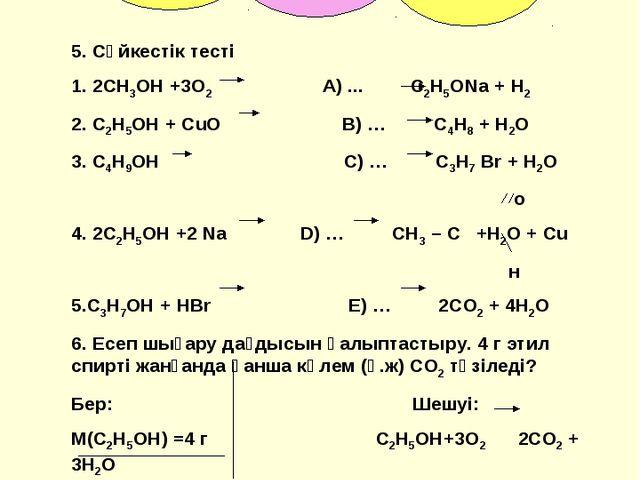 4. Венн диаграммасы Этанол Ортақ Глицерин 5. Сәйкестік тесті 1. 2СН3ОН +3О2 А...