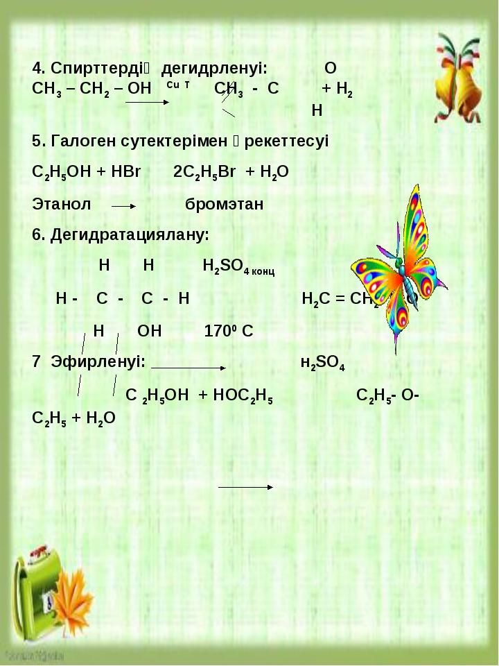 4. Спирттердің дегидрленуі: О СН3 – СН2 – ОН Cu T СН3 - С + Н2 Н 5. Галоген с...
