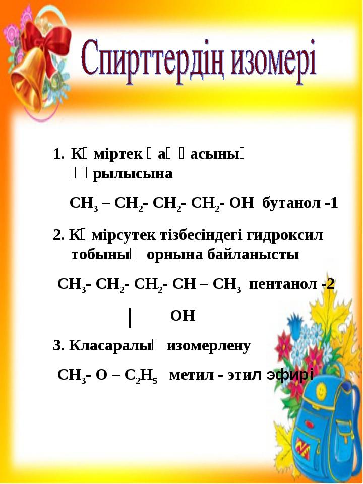 Көміртек қаңқасының құрылысына СH3 – CH2- CH2- CH2- OH бутанол -1 2. Көмірсут...