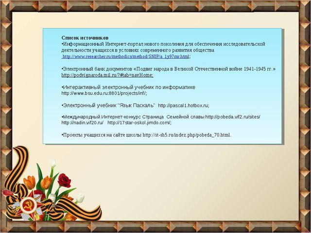Список источников Информационный Интернет-портал нового поколения для обеспеч...