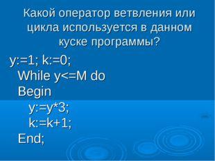 Какой оператор ветвления или цикла используется в данном куске программы? y:=