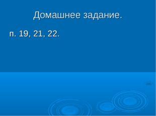 Домашнее задание. п. 19, 21, 22.