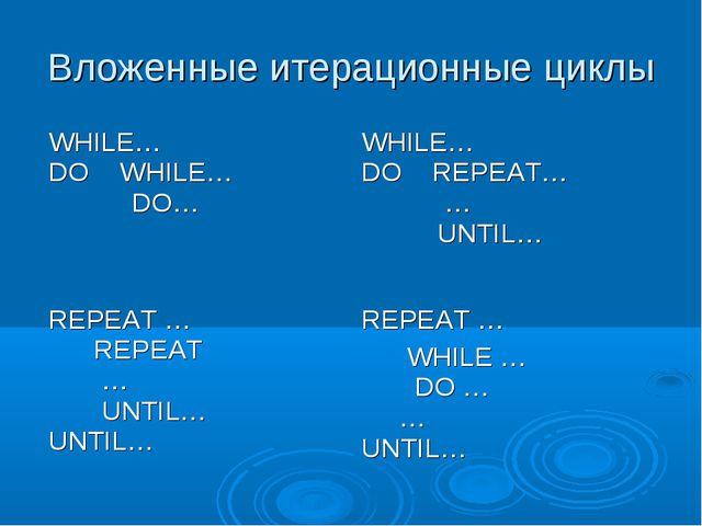 Вложенные итерационные циклы
