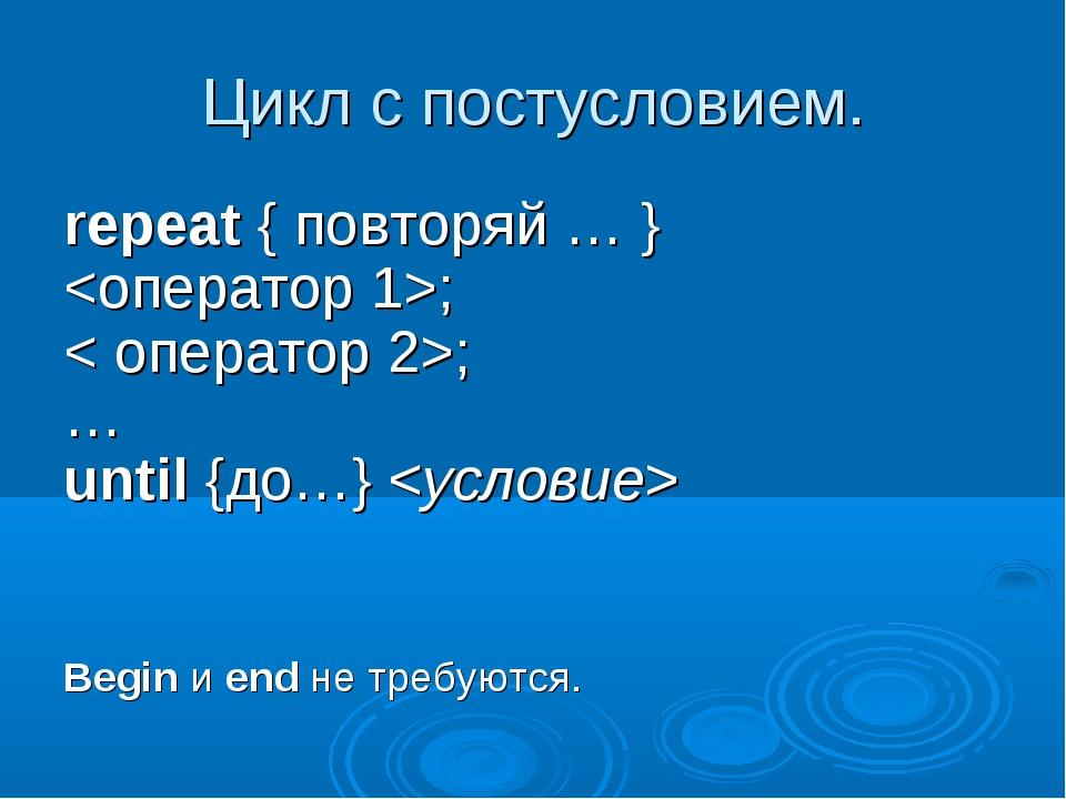Цикл с постусловием. repeat{ повторяй … } ; < оператор 2>; … until{до…} Be...