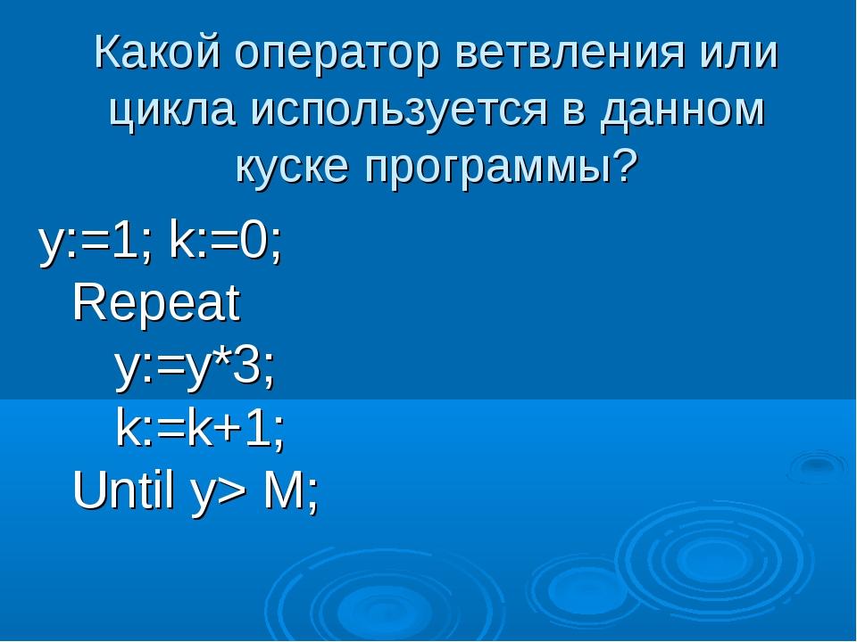 Какой оператор ветвления или цикла используется в данном куске программы? y:=...