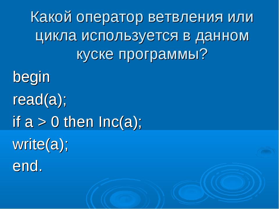 Какой оператор ветвления или цикла используется в данном куске программы? beg...