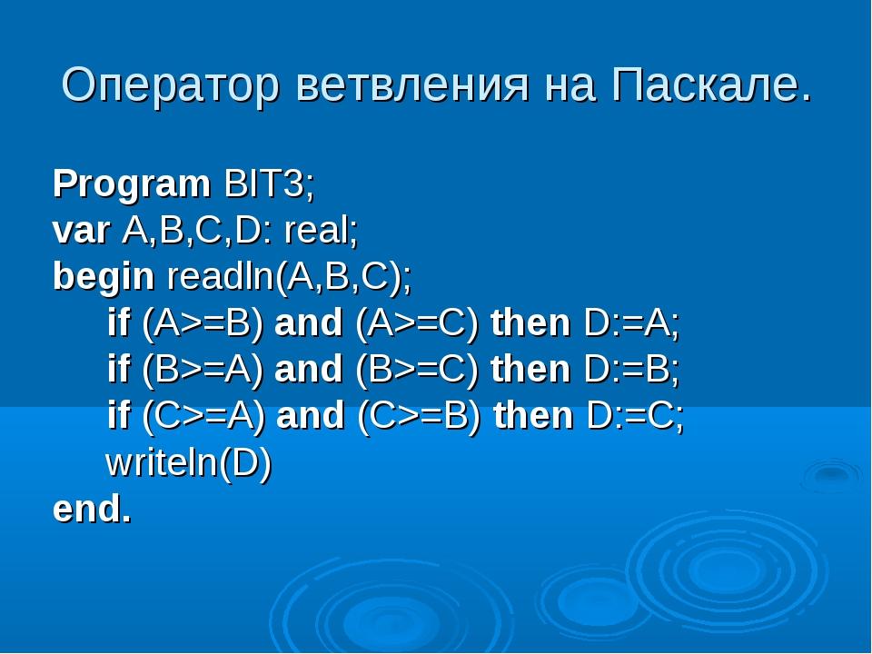 Оператор ветвления на Паскале. ProgramBIT3; varА,В,С,D: real; beginreadln...