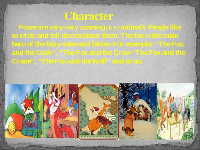 Foxes are very-very cunning (қу) animals. People like to write and tell stor...