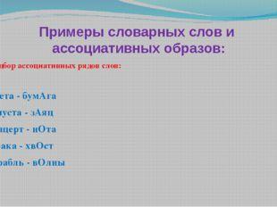 Примеры словарных слов и ассоциативных образов: 1.Подбор ассоциативных рядов