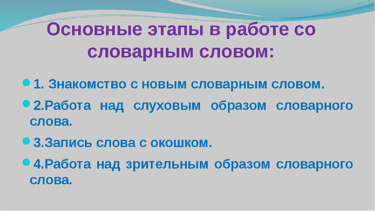Основные этапы в работе со словарным словом: 1. Знакомство с новым словарным...