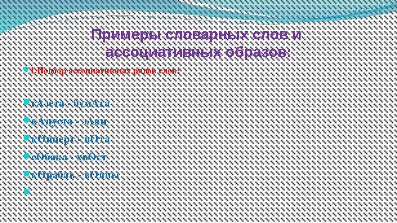 Примеры словарных слов и ассоциативных образов: 1.Подбор ассоциативных рядов...
