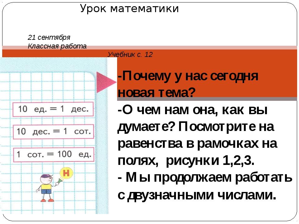 Урок математики 21 сентября 21 сентября Классная работа Учебник с. 12 -Почему...