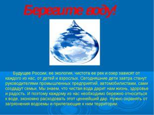 Будущее России, ее экология, чистота ее рек и озер зависят от каждого из нас