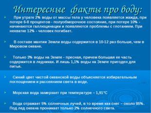 Интересные факты про воду: При утрате 2% воды от массы тела у человека появл