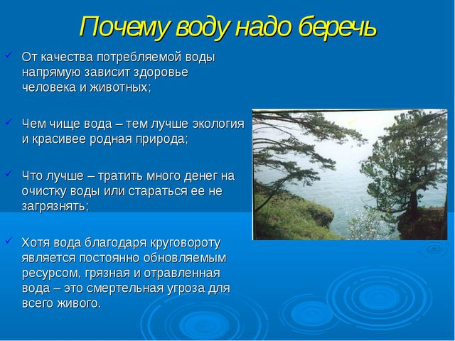 Почему воду надо беречь От качества потребляемой воды напрямую зависит здоров...