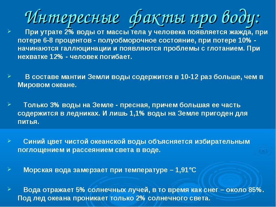 Интересные факты про воду: При утрате 2% воды от массы тела у человека появл...