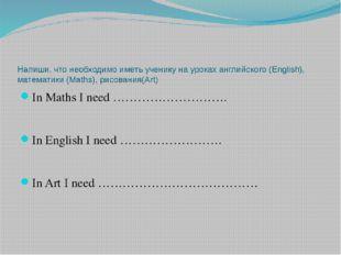 Напиши, что необходимо иметь ученику на уроках английского (English), математ