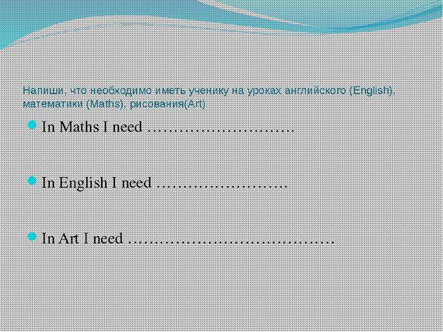 Напиши, что необходимо иметь ученику на уроках английского (English), математ...
