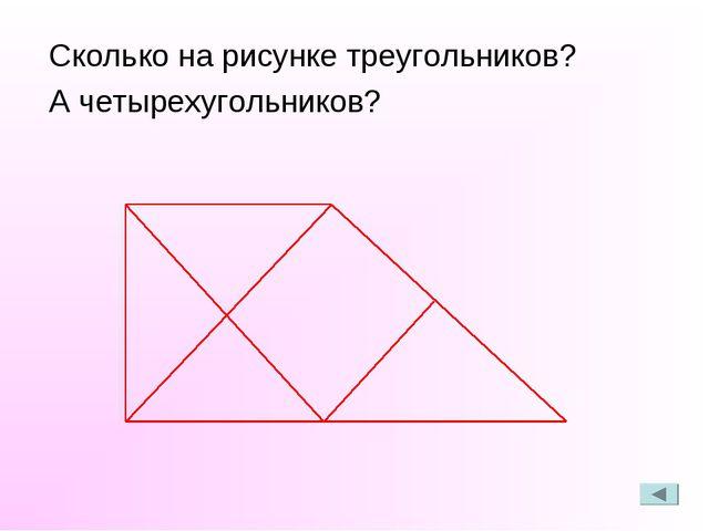 Сколько на рисунке треугольников? А четырехугольников?