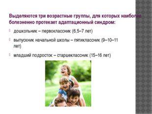 Выделяются три возрастные группы, для которых наиболее болезненно протекает а
