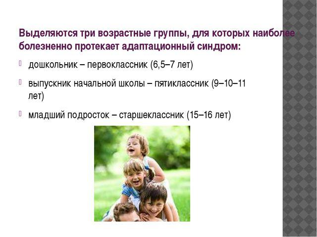 Выделяются три возрастные группы, для которых наиболее болезненно протекает а...
