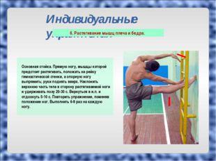 Индивидуальные упражнения Основная стойка. Прямую ногу, мышцы которой предсто
