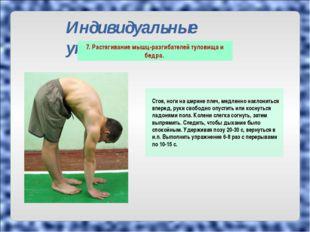 Индивидуальные упражнения Стоя, ноги на ширине плеч, медленно наклониться впе