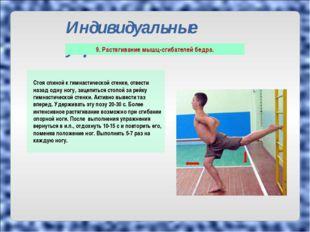 Индивидуальные упражнения Стоя спиной к гимнастической стенке, отвести назад