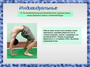 Индивидуальные упражнения Лежа на спине, согнуть ноги в коленях, ступни парал