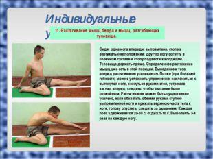 Индивидуальные упражнения Сидя; одна нога впереди, выпрямлена, стопа в вертик