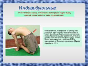 Индивидуальные упражнения Стоя на коленях, разведенных на ширину плеч, развер