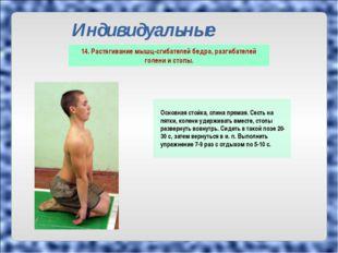 Индивидуальные упражнения Основная стойка, спина прямая. Сесть на пятки, коле