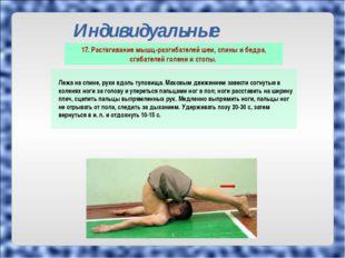 Индивидуальные упражнения Лежа на спине, руки вдоль туловища. Маховым движени