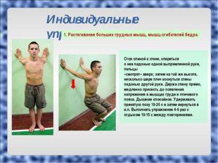 Индивидуальные упражнения Стоя спиной к стене, опереться о нее ладонью одной