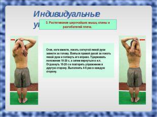 Индивидуальные упражнения Стоя, ноги вместе, локоть согнутой левой руки завес