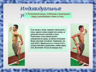 Индивидуальные упражнения Стоя лицом к опоре, опираясь левой рукой о стену, з