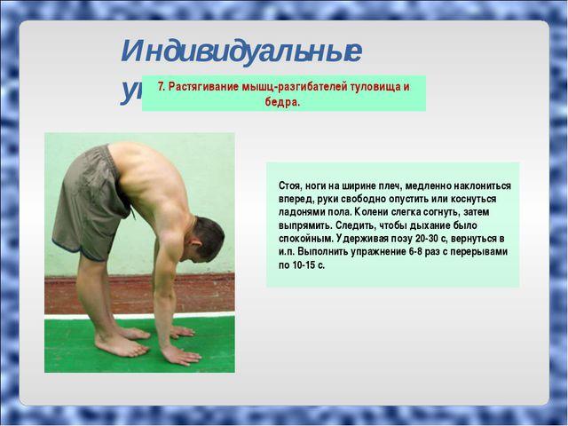 Индивидуальные упражнения Стоя, ноги на ширине плеч, медленно наклониться впе...