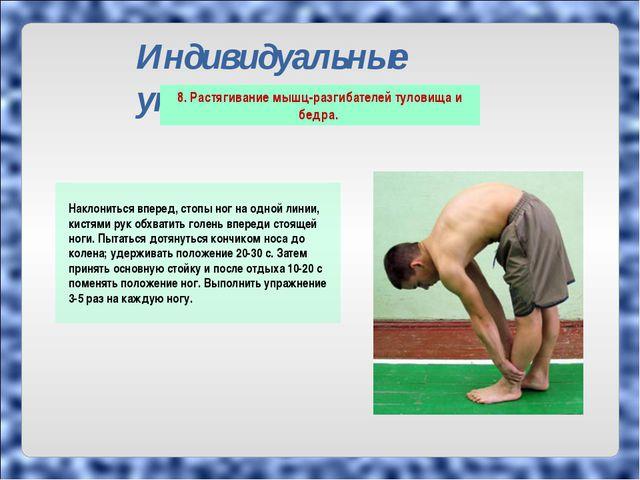 Индивидуальные упражнения Наклониться вперед, стопы ног на одной линии, кистя...